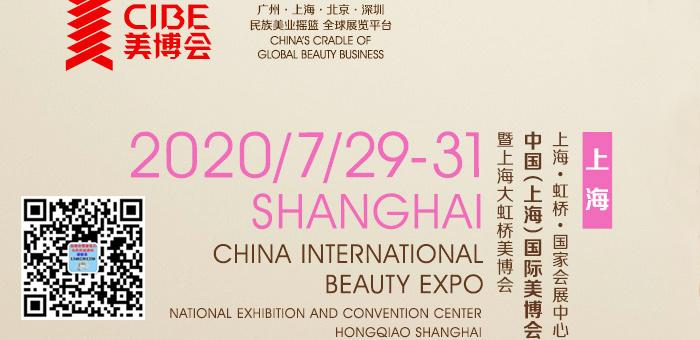 第54届中国(上海)国际美博会 上海大虹桥美博会CIBE