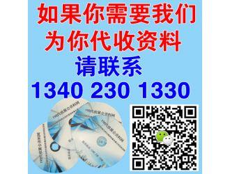 全国药品交易会资料正在代收中 国药会资料 代收药交会资料 代收国药会资料