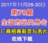 2017年第78届全国药品交易会招商彩页与名片资料下载