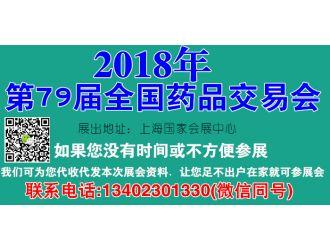 第79届全国药品交易会将于2018年04月11日在上海国家会展中心举行