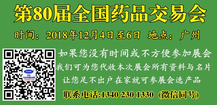 第80届全国药品交易会 广州第80届国药会
