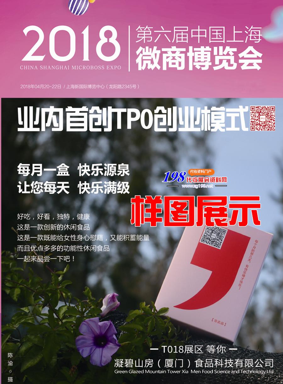 2018第六届中国上海微商博览会展会会刊—展商名录