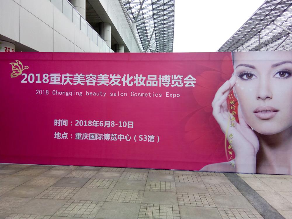 2018年重庆美容美发化妆品博览会、重庆美博会