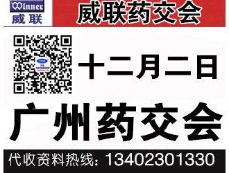 代收威联广州药交会资料 广州国药会前会资料代收 药交会代收资料
