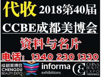 代收2018第40届CCBE成都美博会展会资料与名片 成都美博会展会资料代收