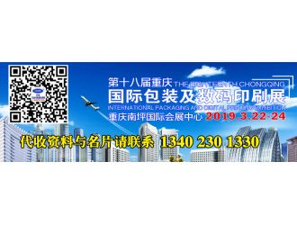 代收第18届中国西南(重庆)印刷包装工业展览会资料与名片