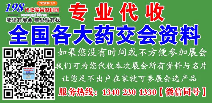 2021第84届全国药品交易会 上海国药会 上海药交会