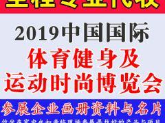 代收2019中国重庆国际体育健身及运动时尚博览会资料与名片