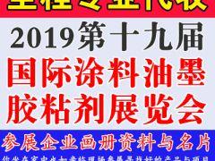 代收2019第十九届中国重庆国际涂料油墨及胶粘剂展览会资料与名片