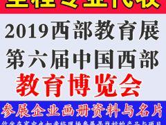 代收2019西部教育展资料与名片 中国西部教育博览会料与名片代收