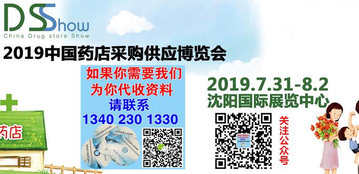 代收2019中国药店采购供应博览会资料