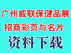 2017年11月广州威联保健品展会招商彩页与名片资料下载 药交会资料