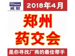 2018年4月威联郑州保健品、药交会展会招商彩页资料下载