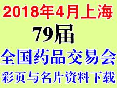 2018年4月79届上海全国药品交易会招商彩页资料下载 药交会资料