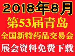 第53届青岛全国新特药品交易会企业招商画册资料 药交会资料