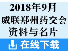 威联郑州药交会 保健品展企业招商画册与名片资料下载
