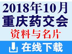 2018年10月重庆药品、保健品交易会招商画册资料与名片下载 药交会资料
