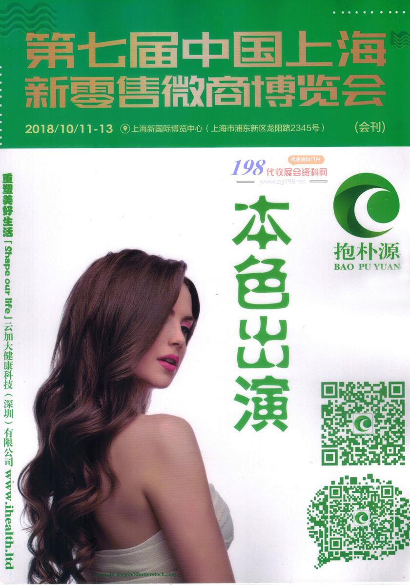 2018第七届中国上海新零售微商博览会会刊—展商名录