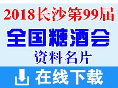 2018长沙第99届全国糖酒会资料名片下载|糖酒食品