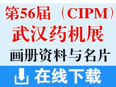 第56届(CIPM)药机展、中国国际制药机械博览会画册资料名片