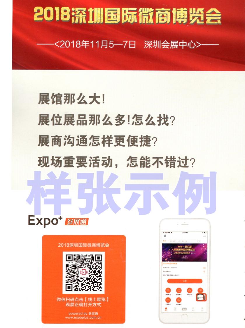 2018第六届深圳国际微商博览会会刊—展商名录
