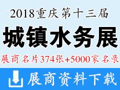 第十三届中国城镇水务发展国际研讨会与新技术设备博览会、环保展资料名片下载