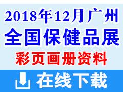 2018广州全国保健品展彩页画册资料 药交会资料下载