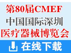 2018深圳第80届医疗器械(CMEF)博览会参展企业招商画册资料与名片下载