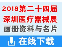 2018第二十四届中国(深圳)国际医疗器械展览会参展企业招商画册资料与名片下载