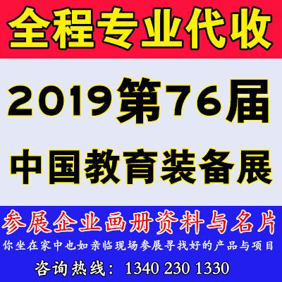 代收2019第76届中国教育装备展资料与名片