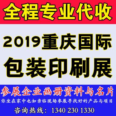 代收2019重庆国际包装印刷产业博览会资料与名片