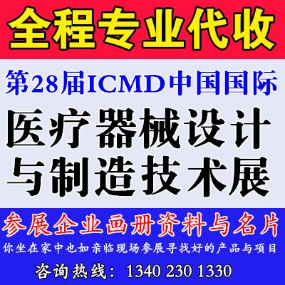 代收第28届ICMD中国国际医疗器械设计与制造技术(春季)展览会资料