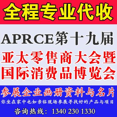 代收APRCE第十九届亚太零售商大会暨国际消费品博览会资料与名片