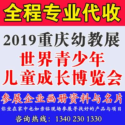 代收2019重庆幼教展资料与名片 玩具展览会 世界青少年儿童成长博览会资料与名片