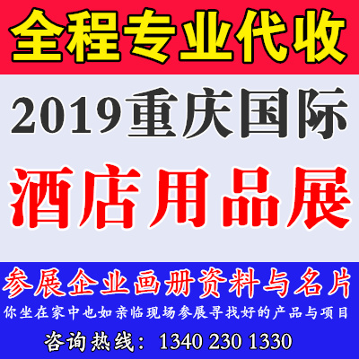 代收2019重庆国际酒店用品及餐饮业博览会资料与名片