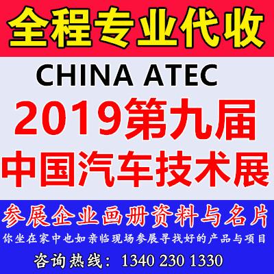 代收2019第九届中国汽车技术展资料
