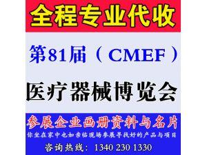 第81届(CMEF)中国国际医疗器械博览会