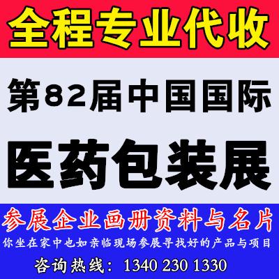 代收第82届中国国际医药包装展资料与名片