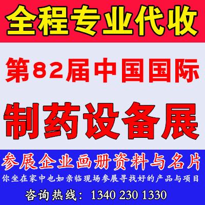 代收第82届中国国际制药设备展资料