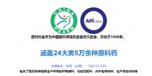 2019第82届API中国国际医药、原料药、中间体、包装、设备交易会