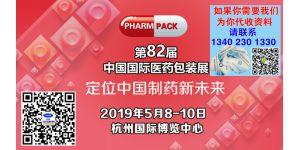 第82届中国国际医药包装展