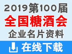 2019第100届成都全国糖酒会参展企业资料名片与会刊资料下载
