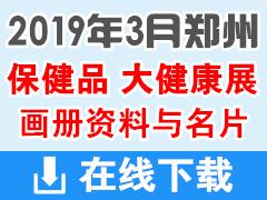 2019年3月郑州保健品与大健康展 画册资料与名片资料 药交会资料下载