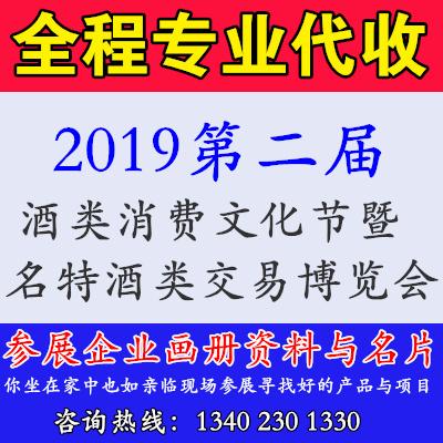 2019第二届中国国际酒类消费文化节暨名特酒类交易博览会