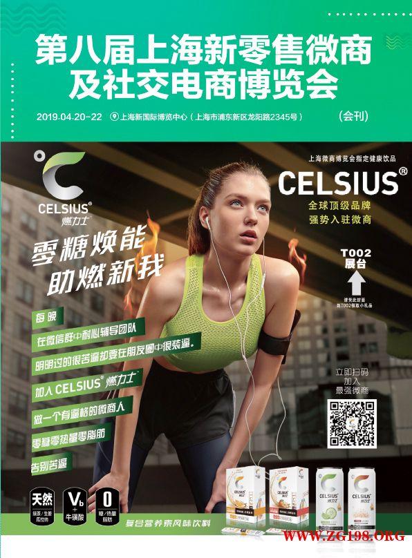 2019第八届中国上海新零售微商博览会会刊资料下载