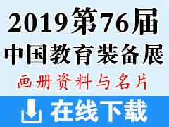 2019重庆第76届中国教育装备展画册资料、展商名片、展会会刊资料