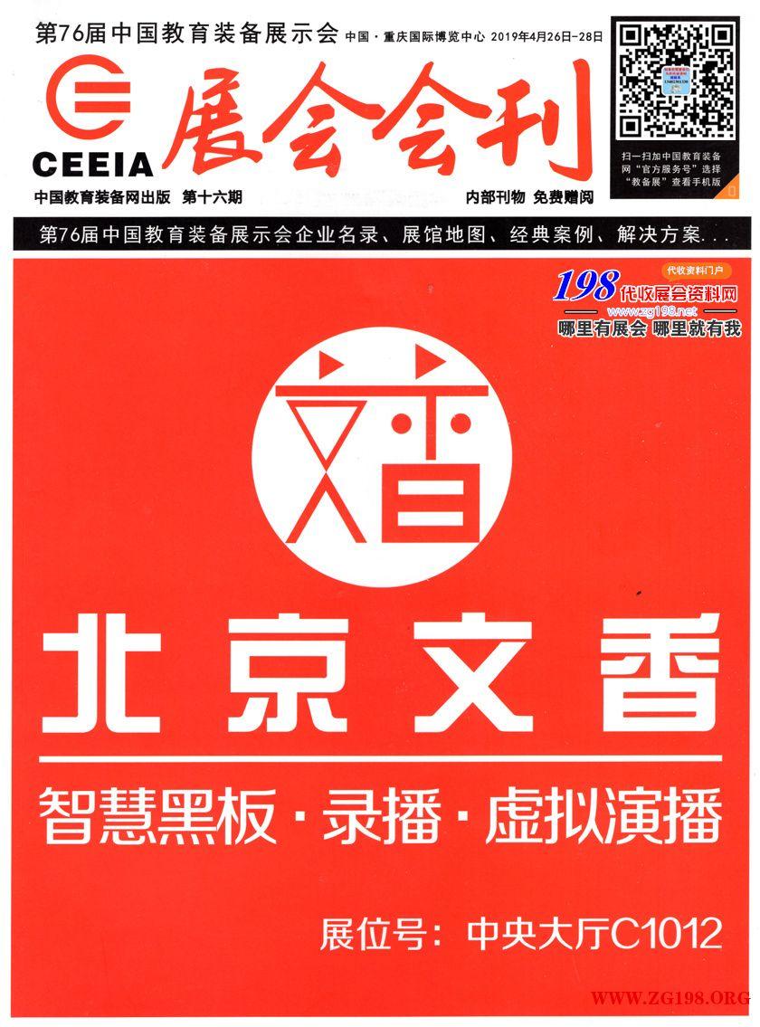 2019重庆第76届中国教育装备展会刊—展商名录