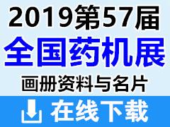 2019长沙第57届(CIPM)药机展 全国制药机械展画册资料与名片下载