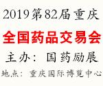 2019第82届国药会 82届全国药品交易会(重庆药交会)、国药励展