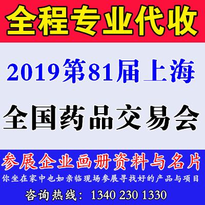 代收2019第81届上海全国药品交易会资料名片